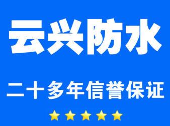 兴人才市场招聘网_【云南沄兴防水工程有限公司招聘_最新招聘信息】-人才无忧网